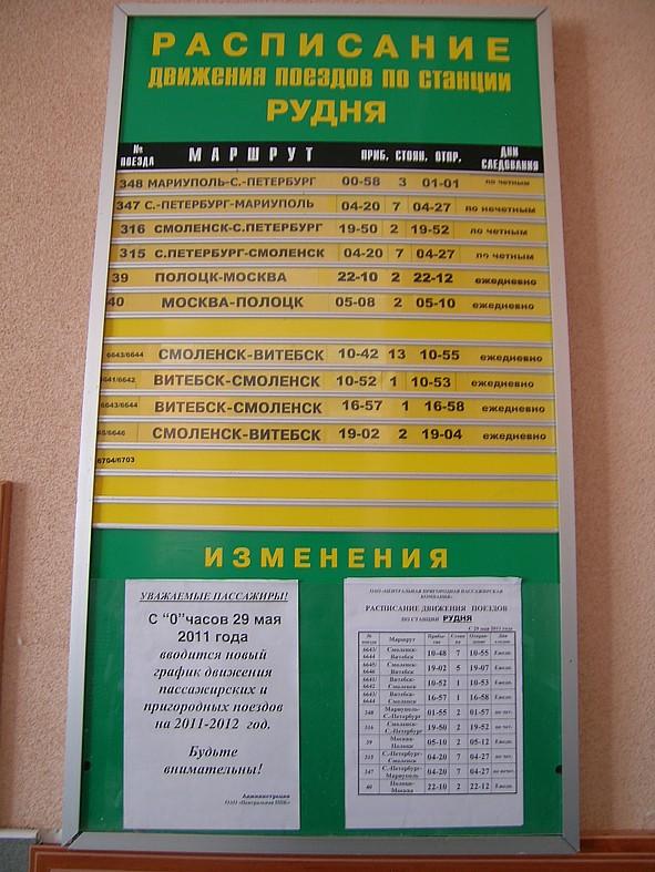 москва витебск расписание поездов цена телефоны